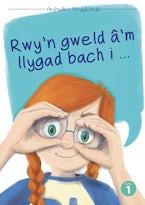 Cyfres Archwilio'r Amgylchedd: Rwy'n Gweld